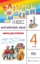Английский язык 4 кл. Rainbow English. Книга для учителя